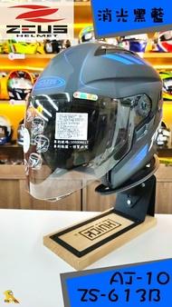 任我行騎士部品 ZEUS 瑞獅 安全帽 ZS-613B 613B 3/4罩 半罩 內藏墨鏡 AJ10 平黑藍