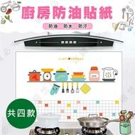 【露營趣】DS-116 廚房防油貼紙 廚房貼 壁貼 瓷磚貼 牆壁貼紙 裝飾貼紙 牆貼 壁貼 鋁箔貼紙