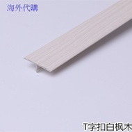 自粘實木地板收邊條門口壓條白色pvc塑料7字直角l型t包邊條