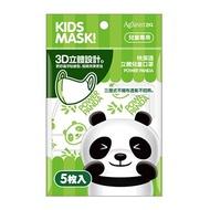 【快潔適】3D立體 兒童口罩-貓熊5入