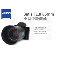 數位小兔【ZEISS Batis F1.8 85mm 小型中距鏡頭】