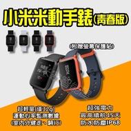 ✠ 米動手錶青春版 ✠現貨✠ 小米手錶 Amazfit 米動手錶 米動手錶青春版 公尺腕錶 華米手錶