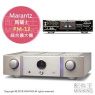 日本代購 空運 Marantz 馬蘭士 PM-12 綜合擴大機 立體聲 日規