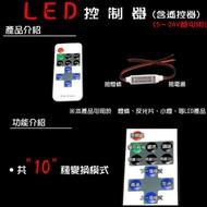 【LED控制器(含遙控器)】12V 24V可調式 單色 燈條控制器 5050 3528 爆閃 呼吸燈 快閃 漸變