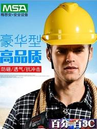 【快速出貨】安全帽 msa梅思安500豪華安全帽工地施工領導建筑工程頭盔透氣國標加厚男 凱斯頓 新年春節送禮