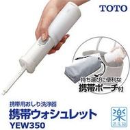 【樂活先知】《代購》日本 TOTO YEW350 攜帶型 洗淨器 (隨身型 沖洗器)