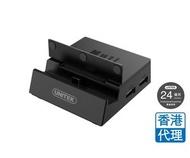 Unitek - D1009A Type-C 手機+SWITCH HDMI輸出多功能底座
