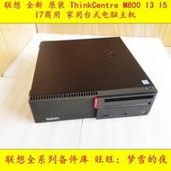 △聯想全新原裝 ThinkCentre M800 I3 I5 I7商用 家用臺式電腦主機
