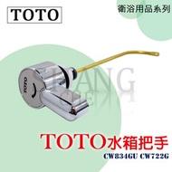 【ShangCheng】TOTO 馬桶水箱把手 TOTO馬桶開關 CW834GU CW722G TOTO馬桶水箱把手 把手 水箱把手 水箱開閞 另件