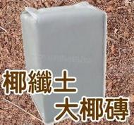 現貨✰免運費✰ 純椰纖土(大椰磚)25公斤裝(約240公升) 培養土 栽培土 椰土 泥炭土、多肉、角蛙~城市花園