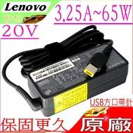 LENOVO 20V,3.25A,65W 變壓器-聯想 E440,E431,E531,L440,L540,T460S,431S,T440,T440P,T440S,T540P,T550P