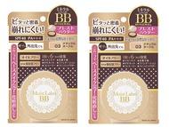 【明色】礦物BB粉餅/自然3號兩件組