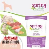 ☆小犬布屋【美國曙光spring】《無穀犬糧 羊肉配方 24磅 10.91kg》含DHA 豐富脂肪酸 胡蘿蔔素 營養素