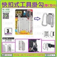 【新莊-工具道樂】日本 TAJIMA 田島 快扣式工具掛勾(雙C型-小) SFKHA-CSW 快扣式 工具袋 工具腰帶