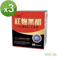 【草本之家】紅麴黑醋90粒X3盒(日本專利紅麴.玄米黑醋.乳酸菌.啤酒酵母)