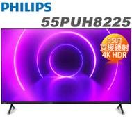【贈1000遠傳幣】PHILIPS飛利浦 55吋 4K HDR全面屏液晶顯示器+視訊盒(55PUH8225)送基本安裝