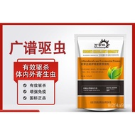 Baiwang Veterinary Drug Albendazole Tablets Veterinary Vermifuge Ivermectin Premix Rooster and Dog Cattle Sheep Pig Inse