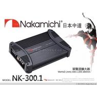 音仕達汽車音響 Nakamichi 日本中道【NK-300.1】單聲道擴大機 車用音響 擴大器 公司貨 1CH