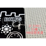 傑能 JZ BIKES 白鐵 總泵油管束環 總泵 油管 束環 9MM 改裝總泵適用 附發票