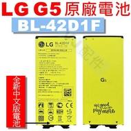 【LG】G5 原廠電池 LG G5 H860 /G5 Speed H858 /G5 SE H845 原廠電池【BL-42D1F】