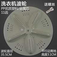 現貨*三洋洗衣機配件波輪盤轉盤水葉底盤35.5CM11齒三洋洗衣機配件波輪