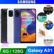 【SAMSUNG 三星】Galaxy A31 6G+128G 6.4 吋八核心手機(贈四角強化空壓殼+鋼保)