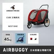 AirBuggy 大型寵物推車/NEST BIKE(預購)