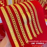 สร้อยข้อมือทอง1บาท YHGOLD เลสคละแบบ ทองคำแท้96.5% ทักแชทเลือกลายได้ค่ะ
