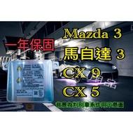 新-MAZDA 馬自達 HID大燈穩壓器 大燈安定器 安定器 CX9 CX5 馬自達3 MAZDA3 馬3