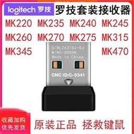 羅技MK295mk235mk275mk345mk240mk270Mk315鼠標鍵盤套裝接收器(请凑满500元)