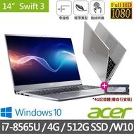 【無痛升級8G】Acer Swift3 S40-20-735G 14吋窄邊框輕薄筆電(i7-8565U/4G/512G SSD/Win10)