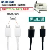 三星 Note10 / Note10+ 原廠充電傳輸線Type-C to Type C支援相同接口手機, A8S A80 A60 A70 S20 ultra