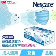 [雙鋼印-品質有保障 ] 3M 7660 成人醫用口罩 藍色 (5枚x10包/盒) 共50枚