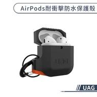 【UAG】Airpods 一代 二代 耐衝擊 防水保護殼 防摔 軍規 耐摔 矽膠殼 防潑水 防塵 充電盒保護