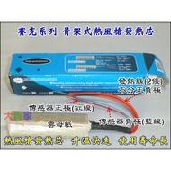 【黃皮貓】KGE054-1 二合一焊台熱風槍發熱芯 電熱芯 骨架式熱風槍發熱芯 898D 852D 878 配雲母紙
