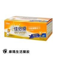 [隨機贈6包]佳倍優 均衡補體配方奶粉 29gx24包/盒【庫瑪生活藥妝】元氣補體