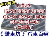 兩片免運《酷車坊》原廠正廠型 活性碳冷氣濾網 LEXUS IS250 ES350 LS460 GS300 GS350 RX350 另機油芯 冷氣濾網