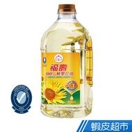 福壽 100%純葵花油2L 料理烹調 油煙少  現貨 蝦皮直送