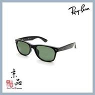 【RAYBAN】RB2132F 901/58 55mm 黑框 偏光墨綠 雷朋太陽眼鏡 直營公司貨 JPG 京品眼鏡