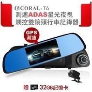 贈32G CORAL東方T6行車記錄器 前後雙鏡頭行車紀錄器 5吋 後視鏡ADAS觸控車道偏移 測速 附保固