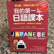二手 我的第一本日語課本