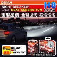 OSRAM 歐斯朗 Night Breaker Laser 雷射星鑽耐激光 H8 霧燈燈
