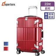 【departure 旅行趣】Pinnacle 登峰造極 22吋 硬殼細鋁框箱/行李箱/旅行箱/登機箱(3色可選-HD505)