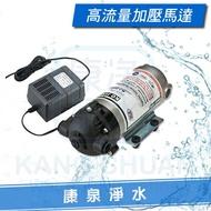 【康泉淨水】高流量加壓馬達(含變壓器) ~ 台灣製造 ~ 商用型 ~ 大流量 RO逆滲透純水機專用