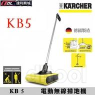 =達利商城= 德國 凱馳 KARCHER KB 5 直立式 電動 掃地機 電動掃把 無線掃地機 滾刷式 KB5