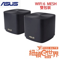 ASUS 華碩 ZenWiFi AX Mini XD4 (2入組)WiFi 6 AX1800 MESH黑色網狀無線路由器