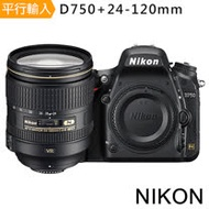 NIKON D750+24-120mm*(中文平輸)-送SD128G+專用鋰電池EN-EL15+座充+單眼相機包+中型腳架+拭鏡筆+保溫瓶+大吹球清潔組+硬式保護貼