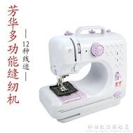 505A縫紉機多功能迷你小型台式鎖邊電動家用裁縫機手工的工具 科炫數位