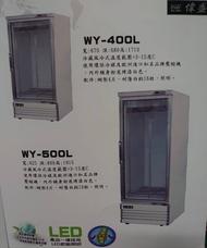 WY-500L單門冷藏展示櫃/單門冰箱/冷藏玻璃冰箱/冷藏玻璃冰箱/營業冰箱/餐飲業/營業用