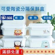 【✿現貨 免運費✿】新款陶瓷三格便當保鮮盒 分隔便當盒 保鮮盒 陶瓷便當盒 三格式保鮮盒 多款任選